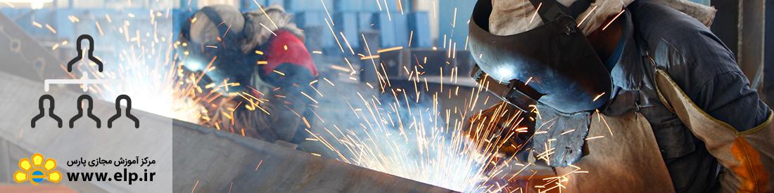 استاندارد کنترل کیفیت جوش سازه های فلزی