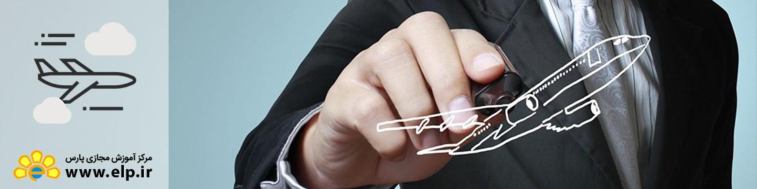 مدیریت فنی دفاتر خدمات مسافرتی