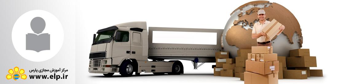 برنامه ریزی و مدیریت حمل و نقل در شرکتهای توزیع و پخش