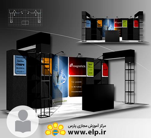 مدیریت طراحی و غرفه آرایی نمایشگاه