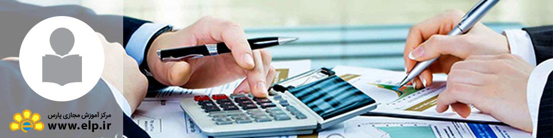 آشنایی مدیران غیرمالی با مفاهیم حسابداری صنعتی