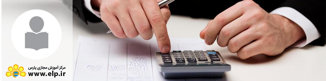 تهیه و تنظیم صورتهای مالی بر اساس استانداردهای حسابداری در ایران