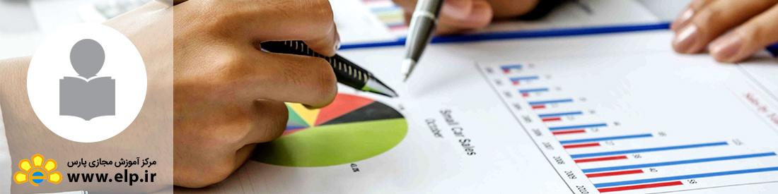 حسابداری کارخانجات تولید و صنایع دستی