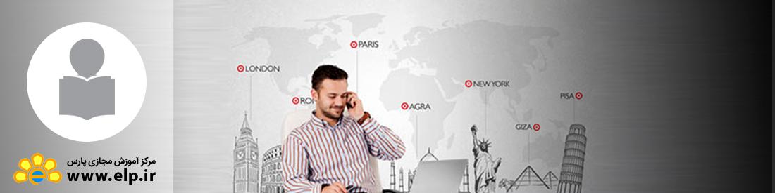 حسابداری در آژانس های خدمات مسافرتی