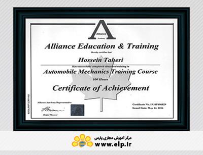 alliance america certificate