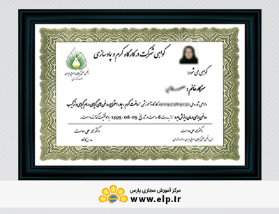 valid certification from the association of medicinal herbs country