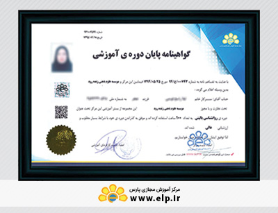 farsi two signed certificates for courses psychology