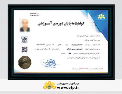 farsi certification center