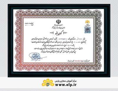 special certification for government employees issued by pars