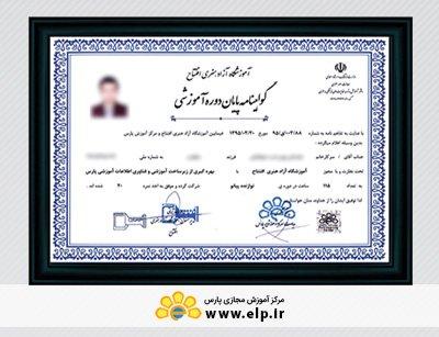 Eftetah freelance art institute certificate