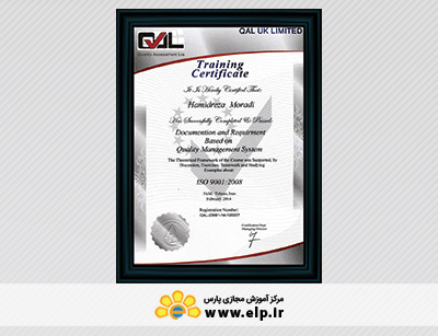 qal certification england inquiry