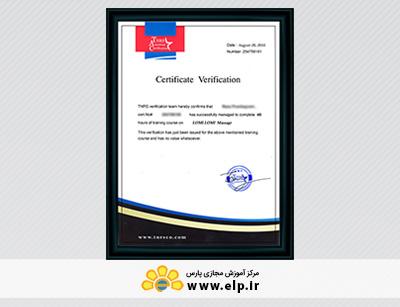 tnrs certificate inquiry