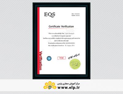 eqs certification england inquiry