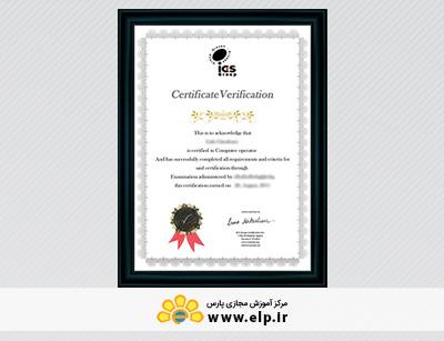 certificates canada international inquiry