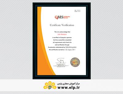 australia-qms-certification-inquiry