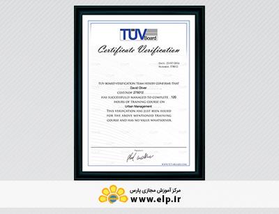 tuv certificate inquiry
