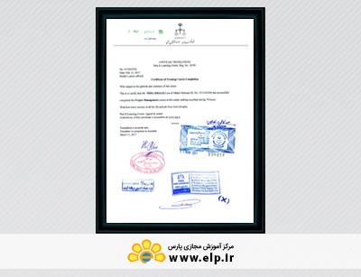 Translated international certification of Justice letterhead