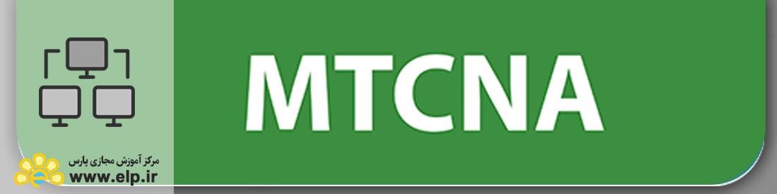 میکروتیک (MTCNA)
