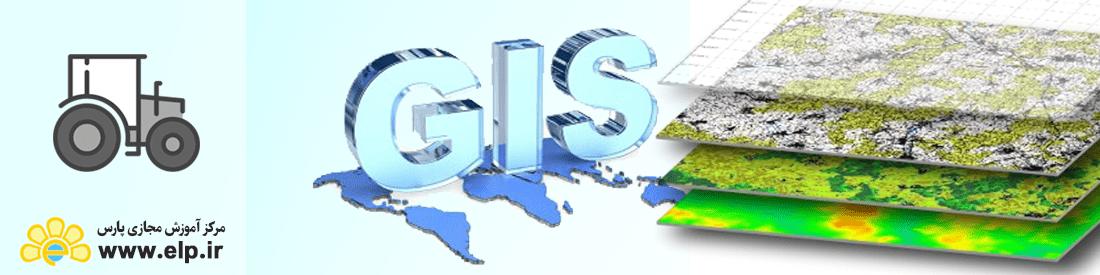 دوره آموزشی آشنایی با اصول GIS