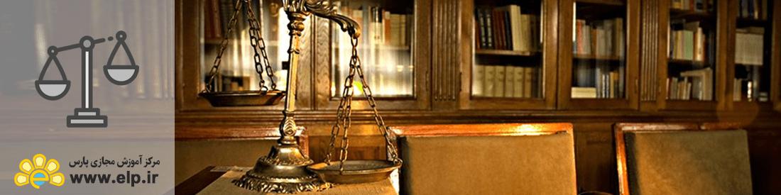 آیین دادرسی در هیات های تشخیص و حل اختلاف قانون کار و دیوان عدالت اداری