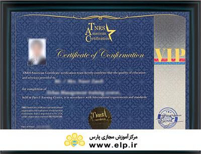 tnrs vip certificate