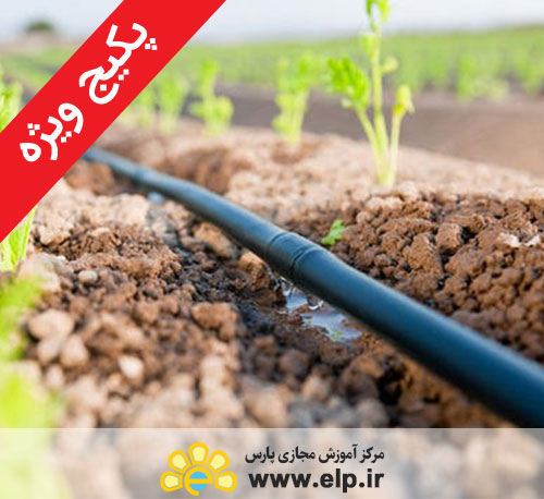 Agriculture Comprehensive Package