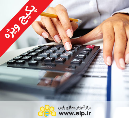 Comprehensive Package of professional Accountant