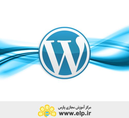نرم افزارسیستم مدیریت محتوا (WordPress)