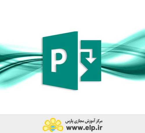 نرم افزار مدیریت پروژه  مایکروسافت(MS Project)