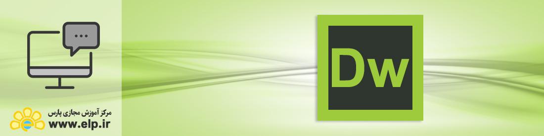نرم افزار طراحی وب (Dreamweaver CC)