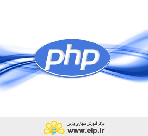 آموزش زبان پردازهنویسی متن باز (PHP)