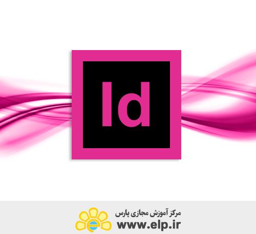 نرم افزار صفحه آرایی  این دیزاین (InDesign CC)