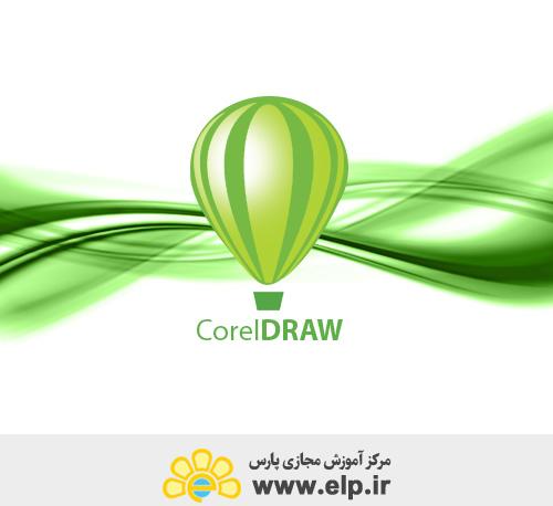 نرم افزار طراحی گرافیکی  (CorelDRAW X6)