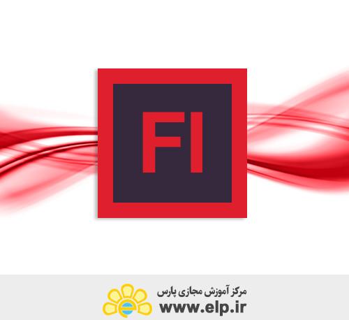 نرم افزار تولید برنامههای پویای اینترنتی  فلش(Flash CS6, CC)
