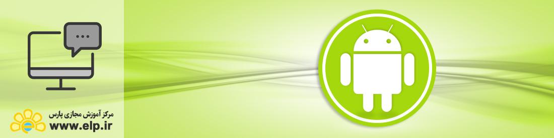 زبان برنامه نویسی موبایل(Android)