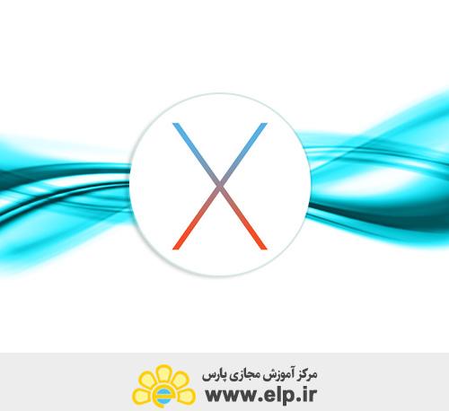 آموزش سیستم عامل مکینتاش (Mac OS X)