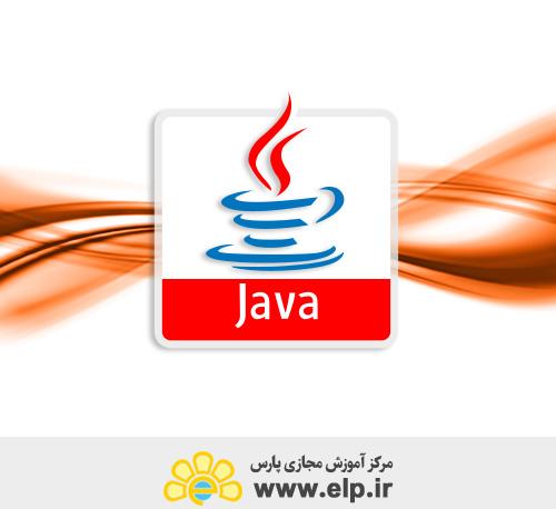آموزش زبان برنامه نویسی ( Java)