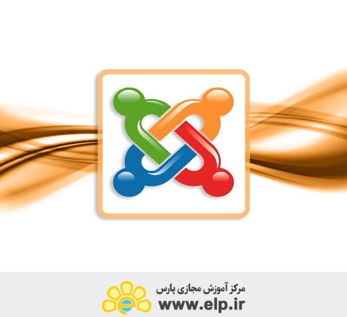 آموزش سیستم مدیریت محتوا وب  جوملا Joomla