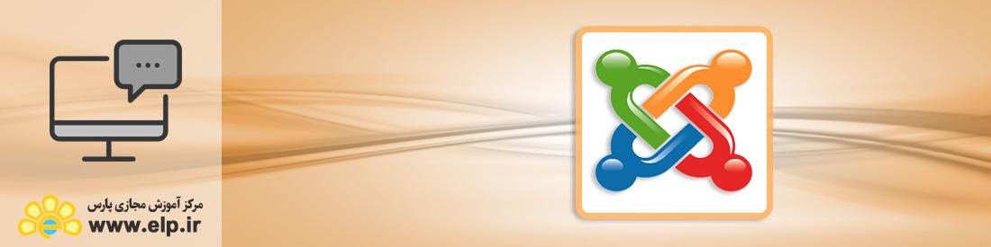 آموزش سیستم مدیریت محتوا وب Joomla