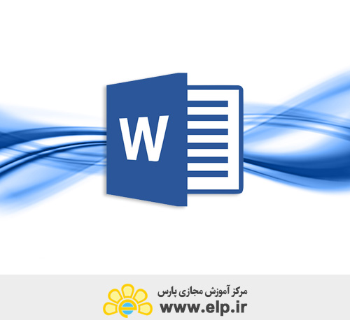 Word Software