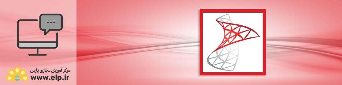 نرم افزار سیستم مدیریت بانک های اطلاعاتی SQL Server