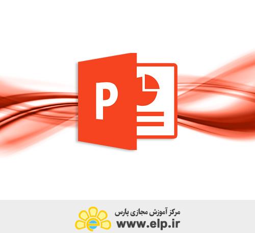 آموزش نرم افزار پردهنگار (PowerPoint)