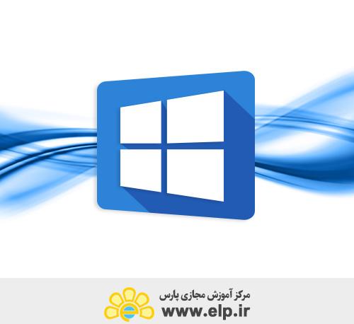 آموزش سیستم عامل Windows 10