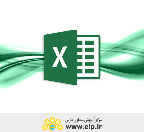 آموزش نرم افزارصفحه گسترده  (Excel)