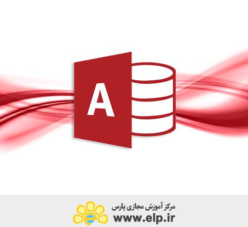آموزش نرم افزار بانک اطلاعاتی  (Access)