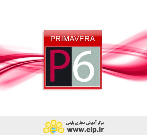 نرم افزار مدیریت پروژه P6)Primavera)