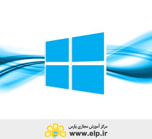 آموزش سیستم عامل Windows8