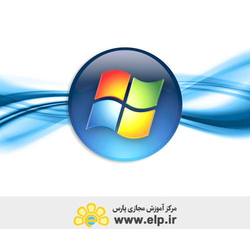 آموزش سیستم عامل Windows 7