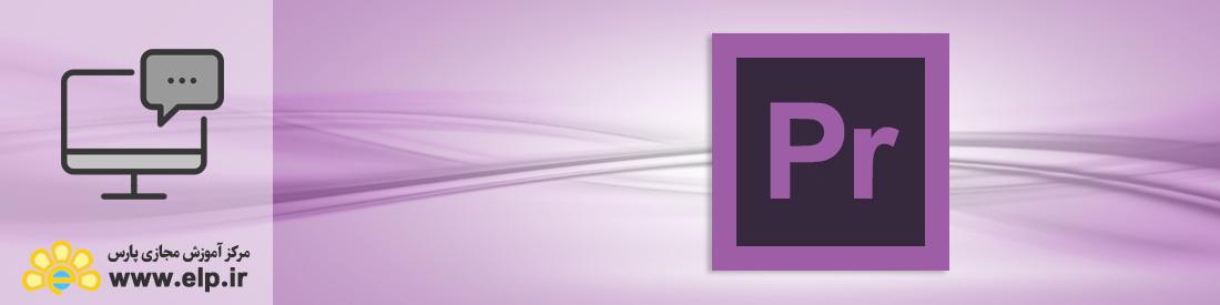 نرم افزار موسیقی، ویدیو،انیمیشن  (Premiere CS6, CC)