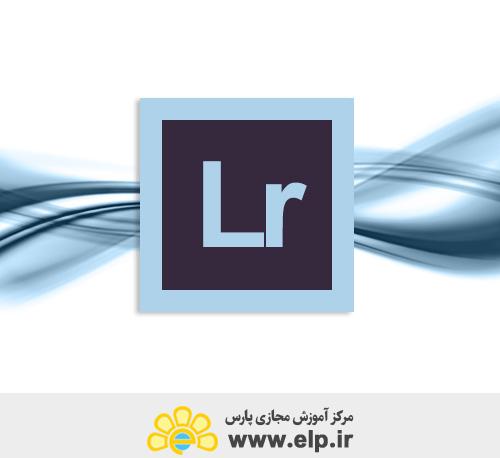 نرم افزار گرافیکی  لایت روم(Lightroom CC)